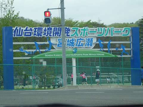 仙台 環境 開発